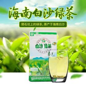 【南海网微商城】 白沙绿茶春芽50g 清明茶 包邮