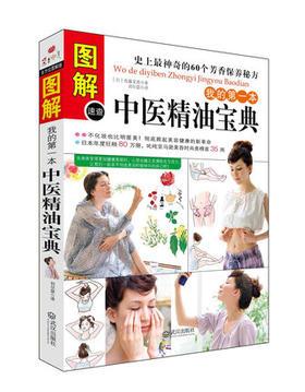 图解 我的第一本中医精油宝典  60个芳疗保养秘方