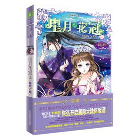 升级版 意林小小姐 星月花冠2蔷薇之祭 星愿大陆 姊妹篇 少女的勇气之书