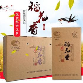 肖青玉稻花香米 五常大米10斤(精品礼盒装)