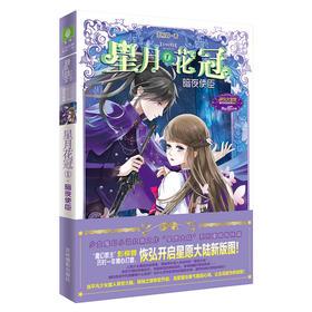 升级版 意林小小姐 星月花冠1暗夜使臣 星愿大陆 姊妹篇 少女的勇气之书