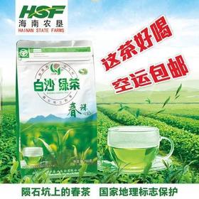 【南海网微商城】头春茶春珠250g 新茶茶叶 包邮