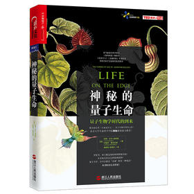 【湛庐文化】神秘的量子生命  量子生物学奠基之作 量子生物学  量子物理 正版书籍