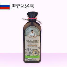 俄罗斯原装进口阿卡菲草本精华系列沐浴露350ml