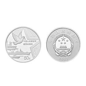 人民解放军建军90周年150克银币