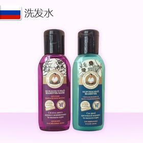 俄罗斯原装进口阿卡菲老奶奶药方系列洗发液50ml