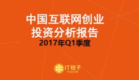 【IT桔子】2017Q1中国互联网创投分析报告