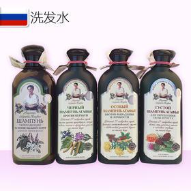 俄罗斯原装进口阿卡菲老奶奶药方系列洗发水350ml
