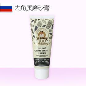 俄罗斯原装进口阿卡菲百种养生药草系列磨砂膏75ml