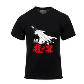 【中国力量】龙之系列军武定制T恤
