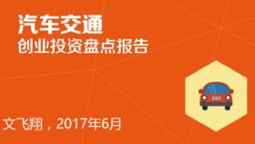 【IT桔子】2017汽车交通沙龙创业投资盘点