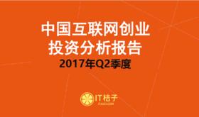 【IT桔子】2017Q2中国互联网创投分析报告