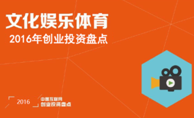 【IT桔子】2017泛文娱沙龙创业投资盘点