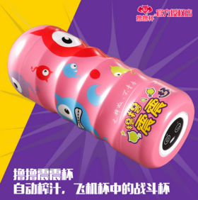 撸撸震震杯 USB充电飞机杯 10种变频 自动榨汁 成人情趣用品男lulubei