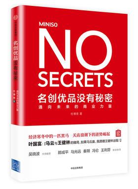 名创优品没有秘密:通向未来的商业力量