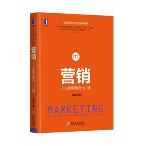 (预售)《营销:人人都需要的一门课》:拒绝低层次,用科学的营销和方法武装自己