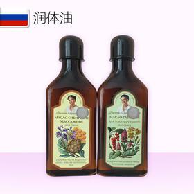 俄罗斯原装进口阿卡菲老奶奶药方系列润体油250ml