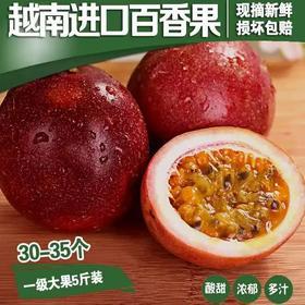 越南新鲜百香果 鸡蛋果人参果孕妇果3斤、5斤、8斤装 包邮