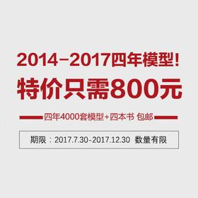 2017+2016+2015+2014四年模型(书+DVD)!