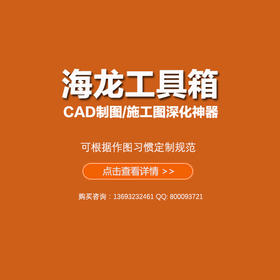 正版海龙工具箱 室内设计CAD插件软件 施工图深化高效制图神器
