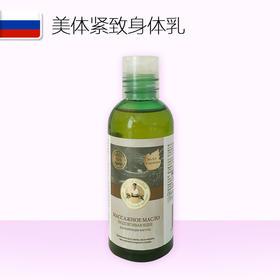 俄罗斯原装进口阿卡菲沐浴身体油170ml