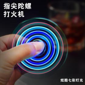 【优美】原创设计 炫酷指尖陀螺USB充电打火机 男士礼物