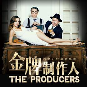【杭州大剧院】11月19日14:30  百老汇音乐剧《金牌制作人》