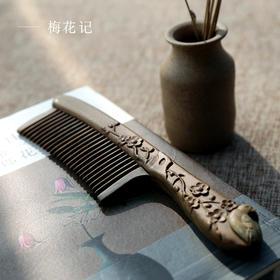 周广胜 绿檀木梳子情人节七夕生日创意礼物送女友送老婆