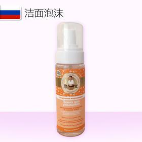 俄罗斯原装进口阿卡菲老奶奶药方系列洁面泡沫150ml