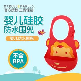 【6个月+】加拿大 MARCUS 马卡斯婴儿硅胶围兜,特殊口袋设计,可折叠方便清洗,多种卡通图案可选