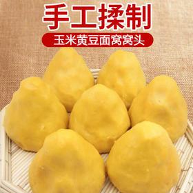 山东手工黄豆面窝头12个装(单个约200g)
