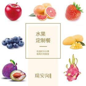 瑞安淘 水果定制套餐  自用/送礼 月卡/季卡 每周精心搭配配送 仅限市区