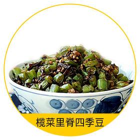 榄菜里脊四季豆   选用蓬盛橄榄菜,搭配新鲜现剁猪肉沫,认真对待每一道粤菜经典小炒