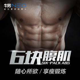 2017六块腹肌训练营 在家也能轻松练出腹肌