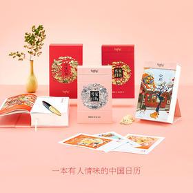 2018年传家日历 中国最美的生活日历,满满人情味
