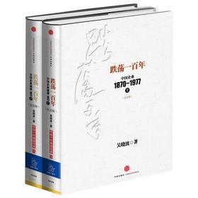 跌荡一百年(纪念版)(套装共2册)
