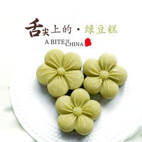 【新增桂花口味】舌尖上的美食传统手作绿豆糕,入口即化 (不含添加剂 、 天然蔬菜色 )