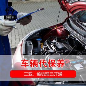 车辆服务-车辆代保养