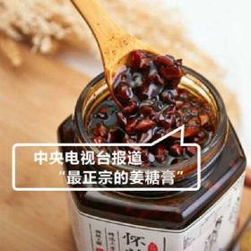 【年后初六发货】博爱怀姜糖膏,去寒气,滋阴补血 被列为《河南省省级非文化物质遗产》央视报道