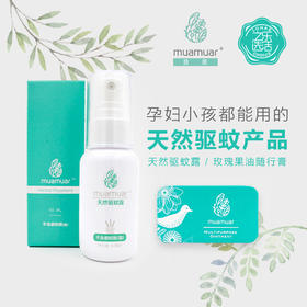 【Muamuar】天然驱蚊露 | 玫瑰果油随行膏 | 婴儿可用 | 纯天然防蚊好物 | 开启你的新夏天!