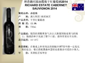 澳中集团 理查德庄园赤霞珠干红葡萄酒2014