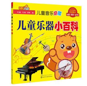 儿童乐器小百科