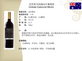 澳中集团 优尼嘉本纳梅洛红葡萄酒