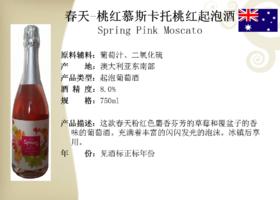 澳中集团 春天-桃红慕斯卡托桃红起泡酒