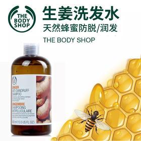 英国The Body Shop 美体小铺 生姜洗发水防脱发控油止痒400ml
