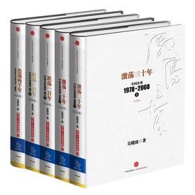 吴晓波套装5册:激荡三十年(上下)+跌荡一百年(上下)+浩荡两千年