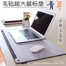 高档电脑毛毡鼠标垫