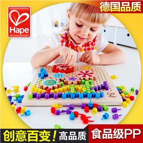 Hape百变像素画3-6岁儿童玩具宝宝益智早教蒙台梭利逻辑兴趣艺术