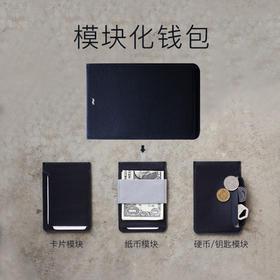 MAG模块化钱包,超轻超薄,可拆分磁力卡包
