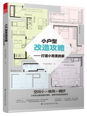 小户型改造攻略——打造小而美的家